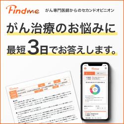 Findme(ファインドミー)