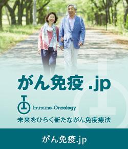 がん免疫jp