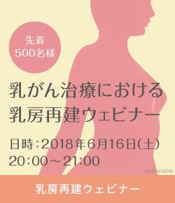 乳がん治療における乳房再建ウェビナー