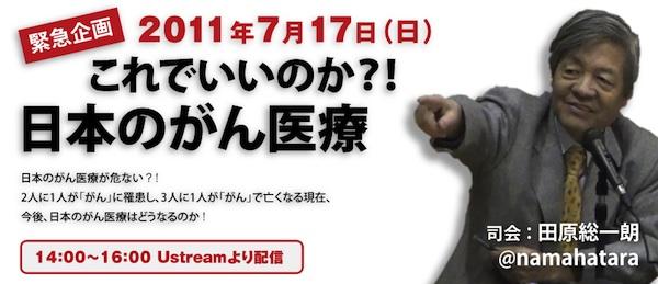 緊急企画「これでいいのか?!日本のがん医療」