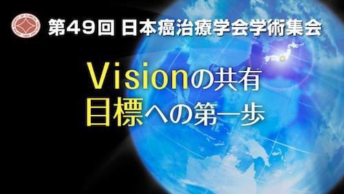 第49回日本癌治療学会学術集会