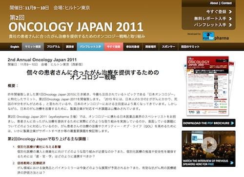 第2回Oncology Japan 2011