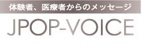 JPOP-VOICE