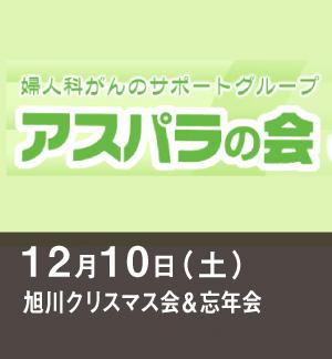 旭川クリスマス会&忘年会