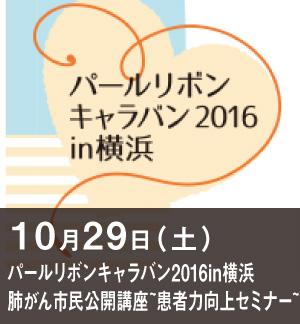 パールリボンキャラバン2016in横浜 肺がん市民公開講座~患者力向上セミナー~