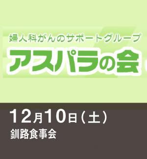 釧路食事会