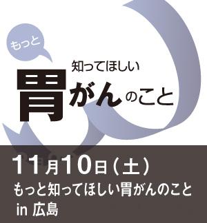 もっと知ってほしい胃がんのこと2018in広島