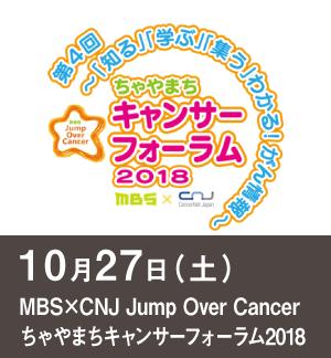 JumpOverCancer181027