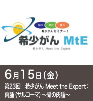 第23回Meet The Expert 肉腫(サルコーマ)〜骨の肉腫〜 2018年6月15日開催