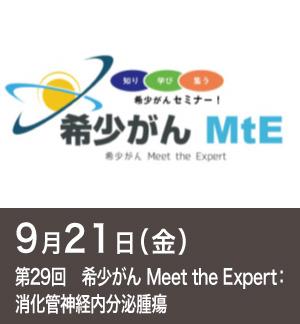 第29回 希少がん Meet the Expert:消化管神経内分泌腫瘍 セミナー告知ロゴ