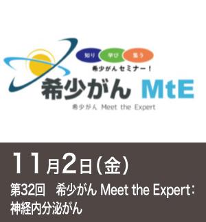 第32回 希少がん Meet the Expert:神経内分泌がん