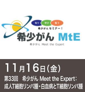 第33回 希少がん Meet the Expert:成人T細胞リンパ腫・白血病とT細胞リンパ腫開催告知 2018年11月16日(金)