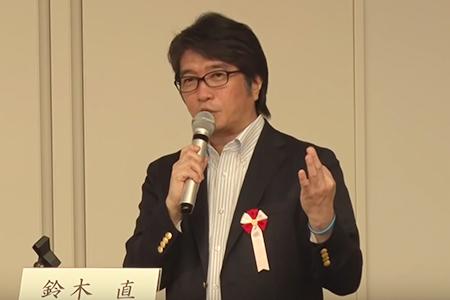 鈴木 直 先生