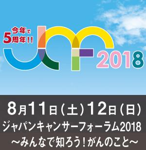 ジャパンキャンサーフォーラム2018