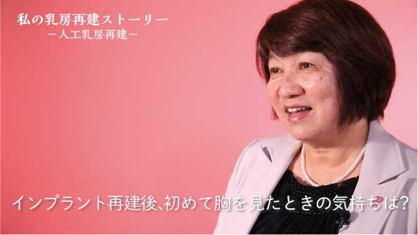 N-8 乳房再建 on the WEB 「私の乳房再建ストーリー」のビデオを公...  がん情報