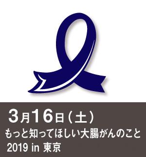 3月16日(土)もっと知ってほしい大腸がんのこと in 東京