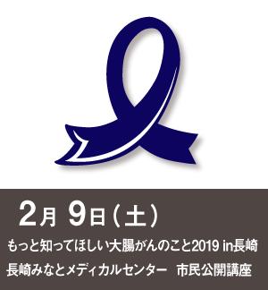 もっと知ってほしい大腸がんのこと2019in長崎 長崎みなとメディカルセンター 市民公開講座