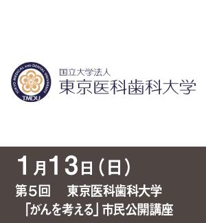 第5回 東京医科歯科大学「がんを考える」市民公開講座