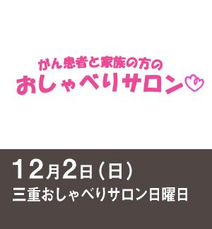 三重おしゃべりサロン日曜日 12月2日開催